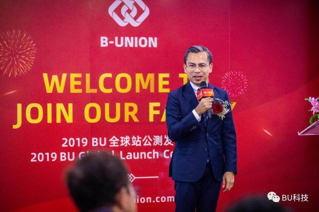 B UNION 全新商业模式盛大起航插图3