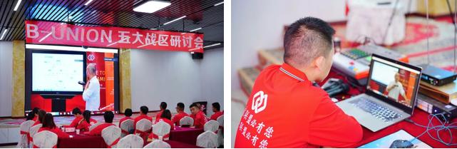 重磅|B -UNION五大战区研讨会在北京成功举办插图1