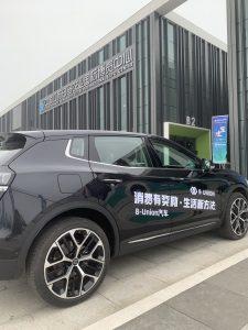 B-Union应邀参加2020中国农村电商供应链博览会插图3