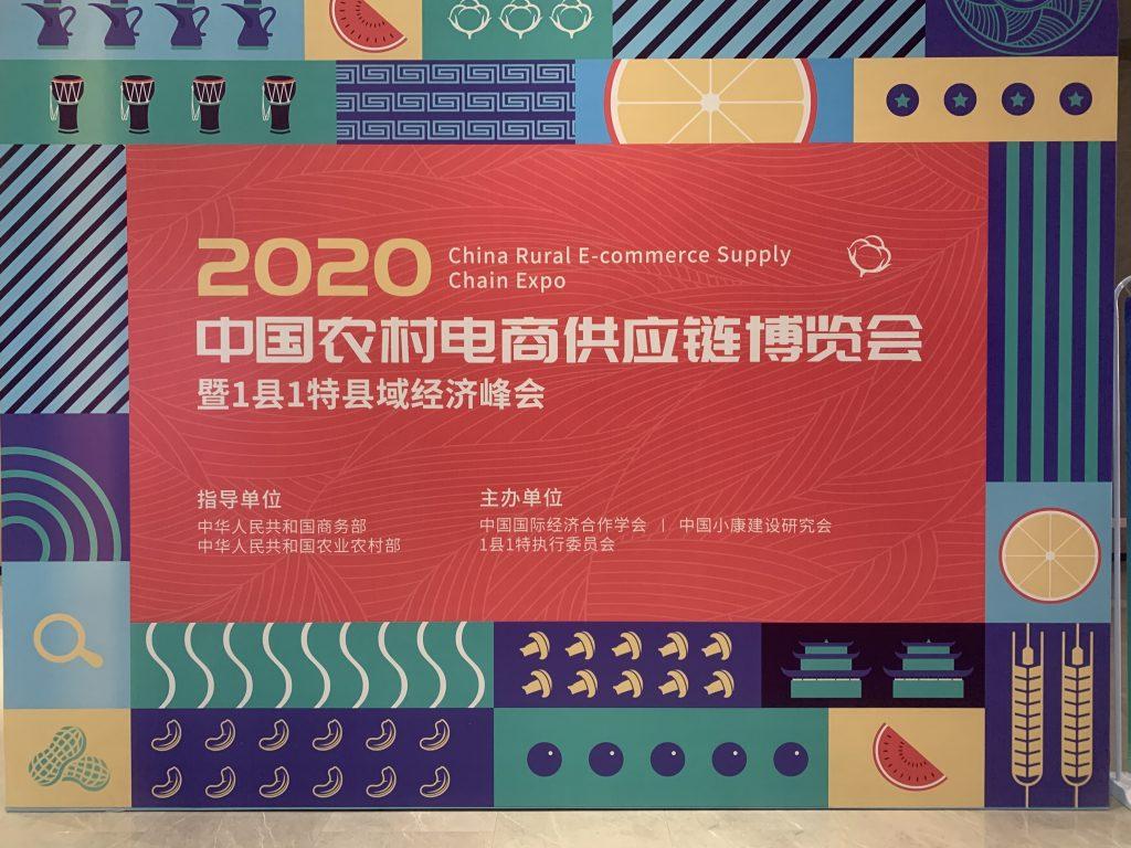 B-Union应邀参加2020中国农村电商供应链博览会插图