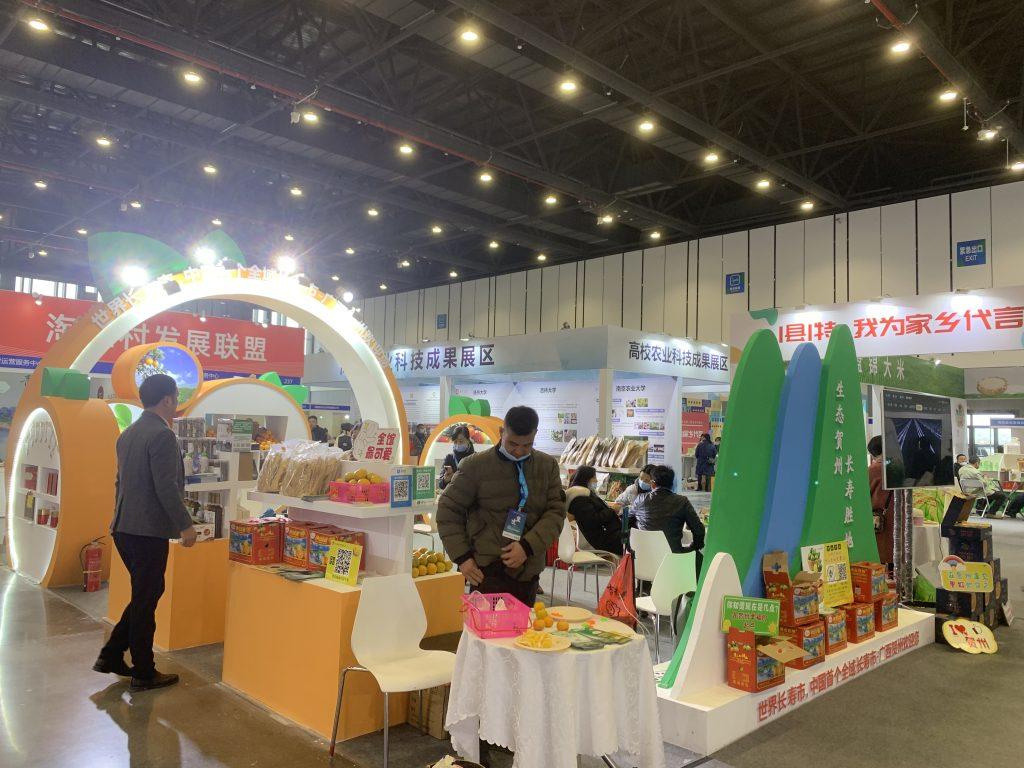 B-Union应邀参加2020中国农村电商供应链博览会插图5