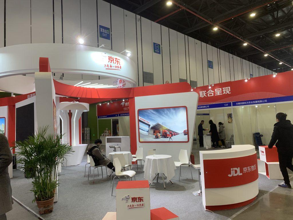 B-Union应邀参见加2020中国农村电商供应链博览会